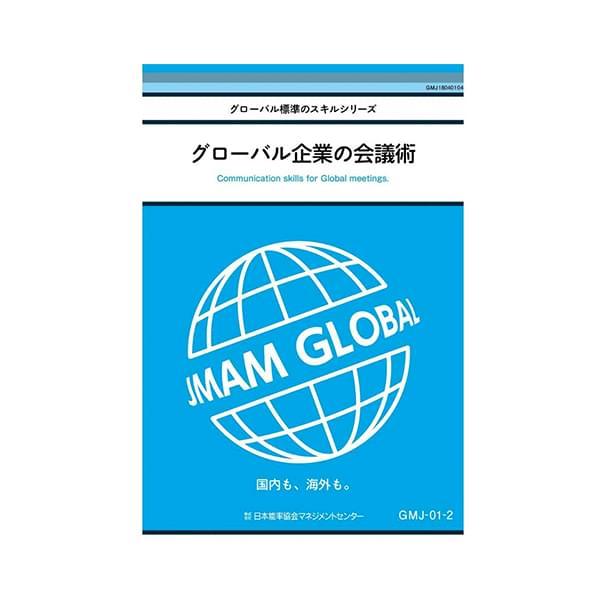 グローバル企業の会議術